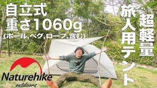 【屋根付 設営2分】Naturehikeの超軽量テントが過去最高傑作!モロケンの動画史上1番のテントです!
