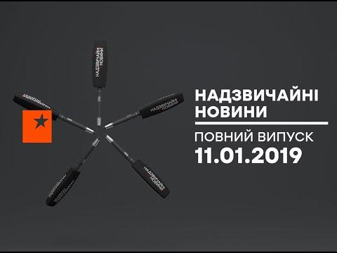 Чрезвычайные новости (ICTV) - 11.01.2019