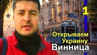 """Родина Гройсмана и """"Рошен"""" Порошенко - Винница. #1 Открываем Украину"""