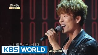 Homme - Saturday Night Is Nice   옴므 - 토요일은 밤이 좋아 [Immortal Songs 2]