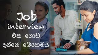 How to face job interview successfully Sinhala