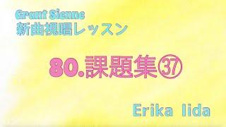 飯田先生の新曲レッスン〜課題集37〜のサムネイル画像