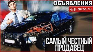 САМЫЙ ЧЕСТНЫЙ ПРОДАВЕЦ!!! (ОБЪЯВЛЕНИЯ AUTO.RU)