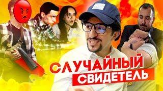 Триллер в реальной жизни / ПСИХ С ОГНЕТУШИТЕЛЕМ