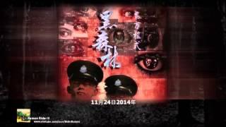黑森林 2014-11-24 : 見鬼方程式,警界鬼故