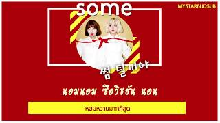 [THAISUB]BOLBBALGAN4 (볼빨간사춘기) - Some (썸 탈거야 )  #ซับดาว