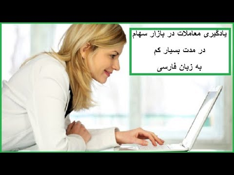 Learn The Basics To Trade Stock Market In Farsi in One Day