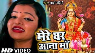 Arya Nandini 2018 Ka Madhur Lkshami Bhajan VIDEO    Mere Ghar Aana Maa    Laxmi Mata Bhajan