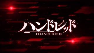 TVアニメ『ハンドレッド』第2弾PV