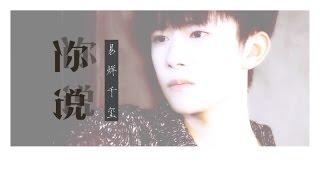 【TFBOYS易烊千玺】《你说》饭制MV【Jackson Yi YangQianXi】