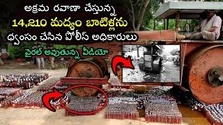 Police Destroyed Thousands Of Smuggling Liquor Bottles | Krishna District | Ispark Media