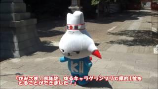 茨城県神栖市カミスココくんゆるキャラRグランプリ2017プレ出陣式