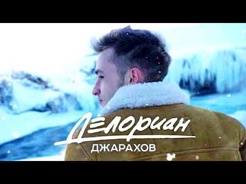 Джарахов – Делориан 1 HOUR VERSION / ЧАСОВАЯ ВЕРСИЯ
