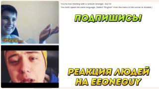 РЕАКЦИЯ ЛЮДЕЙ НА EeOneGuy и Maryana Ro   ИВАНГАЙ И МАРЬЯНА РО