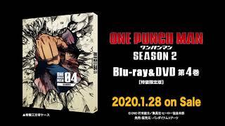 『ワンパンマン』第2期 Blu-ray & DVD 4 収録SPECIAL CD/オーディオドラマ【試聴用サンプルボイス】