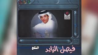 Althalj فيصل الزايد - الثلج تحميل MP3