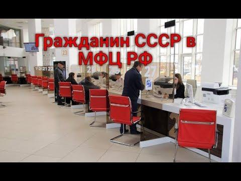 МФЦ РФ выдает документы по справке гражданина СССР с данными паспорта СССР.