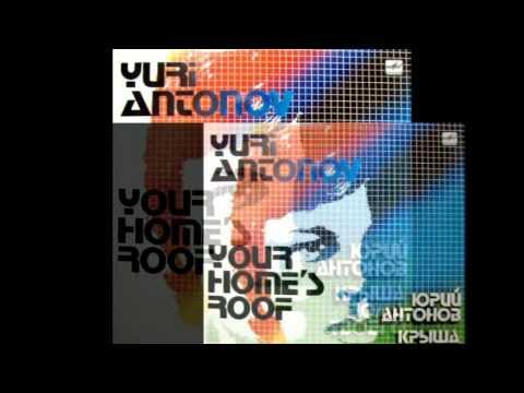 Юрий Антонов-Вот как бывает(Vinyl-винил)