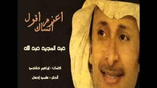 تحميل اغاني مجانا أعزم أقول أنساك - عبد المجيد عبد الله
