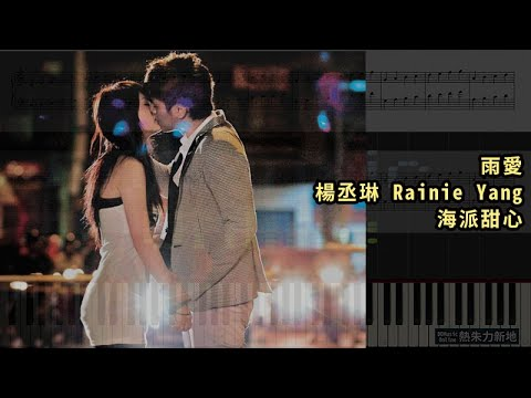 雨愛, 楊丞琳 Rainie Yang 海派甜心 (Piano Tutorial) Synthesia 琴譜 Sheet Music