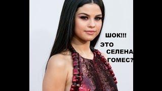 Как менялась Селена Гомес (Selena Gomez)???До 2016 года!!!!!