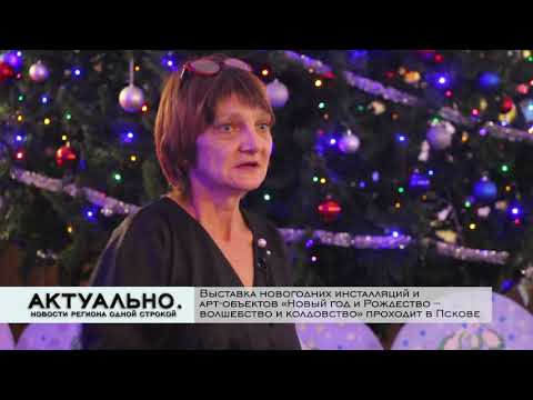 Актуально Псков / 29.12.2020
