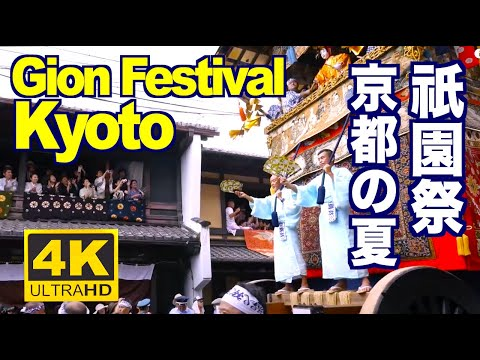日本京都三大祭 : 祇園祭 Gion Festival、時代祭-Jidai Matsuri、葵祭- Aoi Matsuri