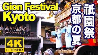 京都の夏祭り・祇園祭