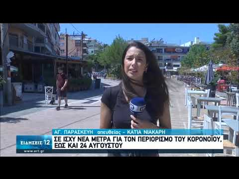 Σε εφαρμογή τα έκτακτα μέτρα – Τι ισχύει από σήμερα   17/08/2020   ΕΡΤ