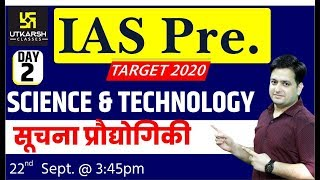 Information Technology | IAS PT. 2020 Special Classes | Science & Technology | By Prakash Sir