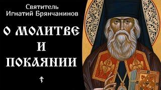 4/17 О молитве и Покаянии. Игнатий Брянчанинов. Поучения.