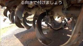 トラクターの爪交換について