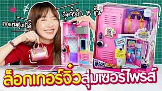 ซอฟรีวิว: ตู้ล็อคเกอร์จิ๋วเซอร์ไพรส์! สุ่ม 15 ชั้น!!【Real Littles Locker】