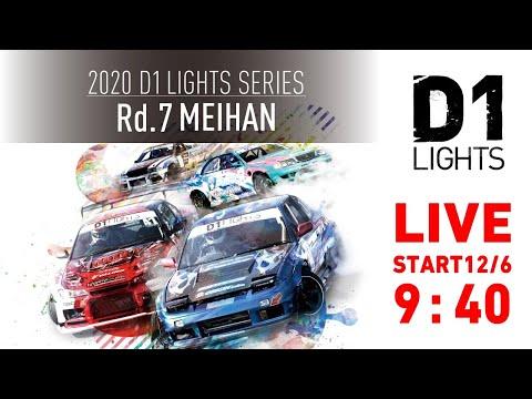 D1 Lights Rd7 MEIHAN(名阪スポーツランド) 無料ライブ配信動画