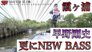 JB霞ヶ浦第3戦ゲーリーインターナショナル/モーリス Go!Go!NBC!
