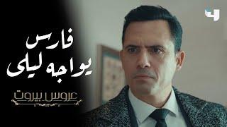 فارس يكشف مخطط ليلى ويواجهها بحزم في عروس بيروت