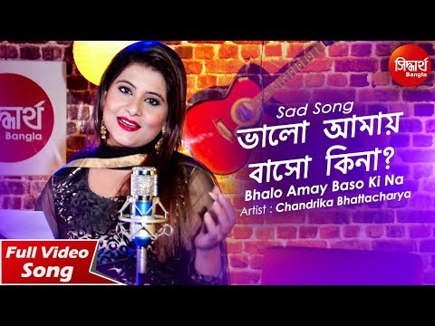 Bhalo Amay Baso Ki Na | Romantic Song | Chandrika Bhattacharya | Siddharth Bangla