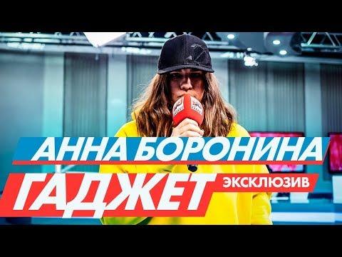 Новые ПЕСНИ: АННА БОРОНИНА - Гаджет на Радио ENERGY