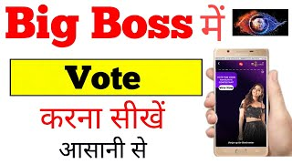 Big Boss me vote kaise kare new |  how to vote in bigg boss season 14 contestants