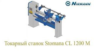 Токарный станок Stomana CL 1200 M