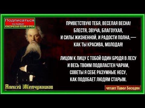 Весна  Алексей Жемчужников  читает Павел Беседин