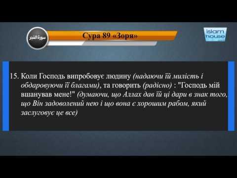 Читання сури 089 Аль-Фаджр (Зоря) з перекладом смислів на українську мову (Йасір аль-Файлакаві)
