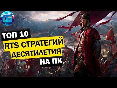 Топ 10 RTS Стратегий Десятилетия на ПК | Лучшие Игры Стратегии в Реальном Времени