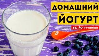 Как приготовить ЙОГУРТ на закваске. Рецепт домашнего йогурта