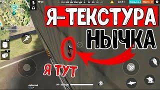 НЫЧКА ПОД ТЕКСТУРОЙ+ЧИТЕРСКИЙ БАГ!!! В Фри Фаер /FREE FIRE BATTLEGROUNDS