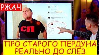 Лысый ржал ДО СЛЕЗ! | Парни из Луганска порвали комиков и зал! ЛУЧШИЕ ВАЙНЫ ИНСТАГРАМ