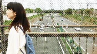 2018.5.23発売 古澤ひかり セカンドアルバム『古澤ひかり』Trailer
