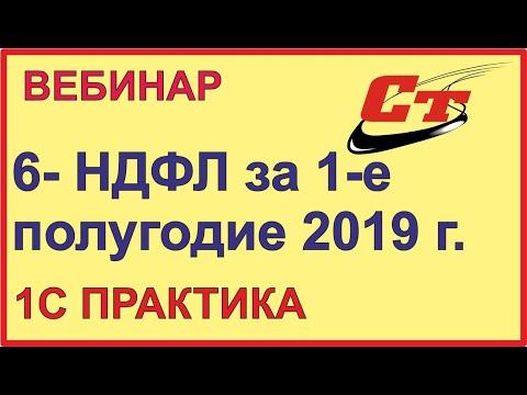 6 -НДФЛ за 1-е полугодие 2019 г.