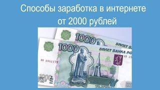 Способы заработка в интернете от 2000 рублей
