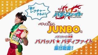公式バディお兄さんJUNBOジュンボのバディファイト体操振付動画ババッバ★バディファイト